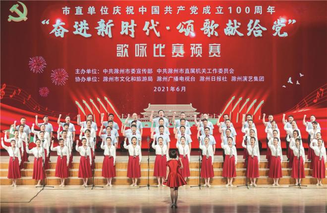 """6月21日,由市委宣传部、市直机关工委主办的市直单位庆祝中国共产党成立100周年""""奋进新时代·颂歌献给党""""歌咏比赛预赛在滁州大剧院隆重举行。_副本.jpg"""