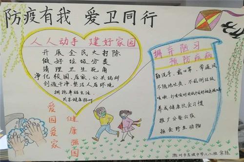 """滁州市东坡中学开展""""防疫有我 爱卫同行""""为主题的手抄报比赛活动"""